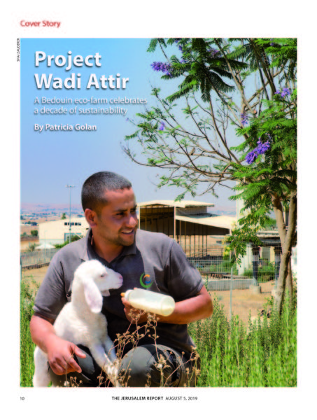 Cover page of the feature of Project Wadi Attir in The Jerusalem Report